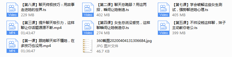 2019恋爱聊天大师